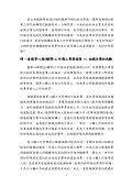 引言稿(pdf檔) - Page 4