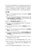 引言稿(pdf檔) - Page 5