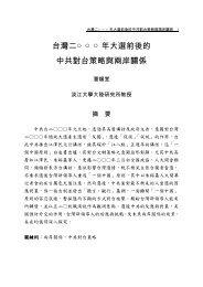 台灣二 年大選前後的中共對台策略與兩岸關係 - 國防大學政治作戰學院