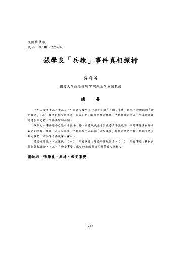 張學良「兵諫」事件真相探析 - 國防大學政治作戰學院