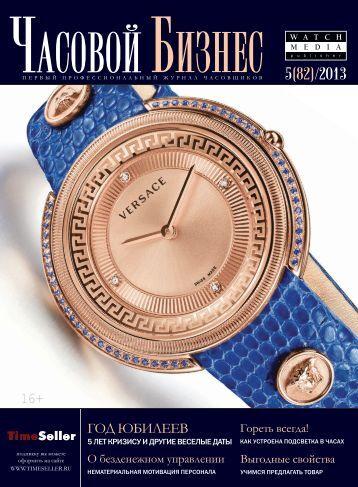 """Журнал """"Часовой бизнес"""" №5-2013"""