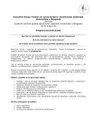 Executive Group i Centar za razvoj karijere i savetovanje studenata ...