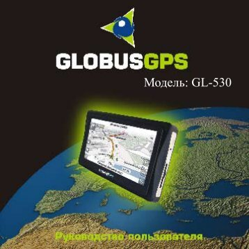 Globus GL-530 - GPS info