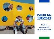 Инструкция для телефона Nokia 3650 - Mobiset.ru
