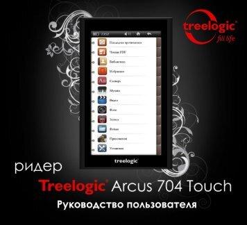 Treelogic Arcus 704 Touch - DevDB