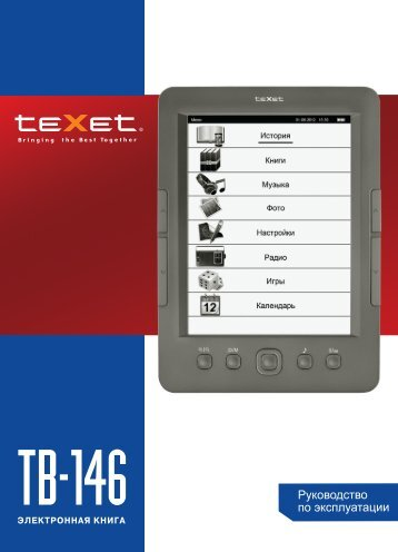 teXet TB-146 - DevDB