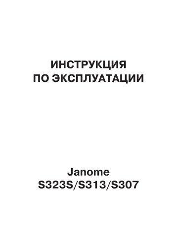 ИНСТРУКЦИЯ ПО ЭКСПЛУАТАЦИИ Janome S323S/S313/S307