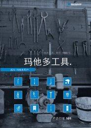 Catalogue CN