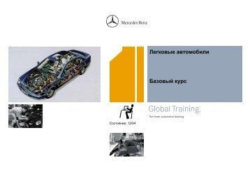 Базовый курс - Mercedes-Benz