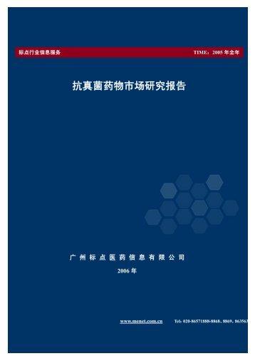 抗真菌药物市场研究报告