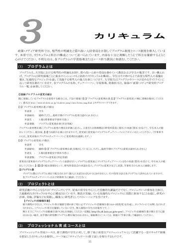 カリキュラム - 慶應義塾大学-塾生HP