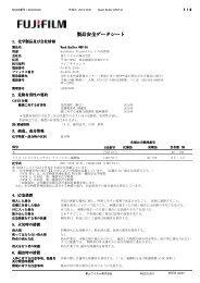 Wash Buffer WDP-01 - 富士フイルム