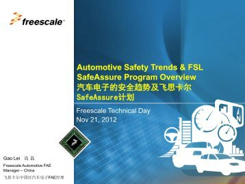 Automotive Safety Trends & FSL SafeAssure ... - 飞思卡尔半导体