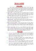 "ftyk iz""kklu] jksgrkl - Page 7"