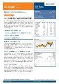 를 준비하는 기업들 - Mirae asset - Page 6