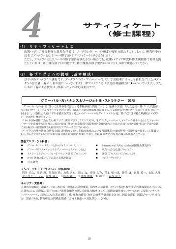 サティフィケート (修士課程) - 慶應義塾大学-塾生HP
