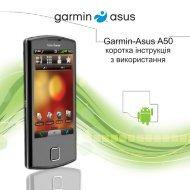українська - Garmin-Asus