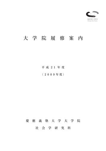 大 学 院 履 修 案 内 - 慶應義塾大学-塾生HP