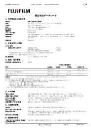 製品安全データシート - 富士フイルム