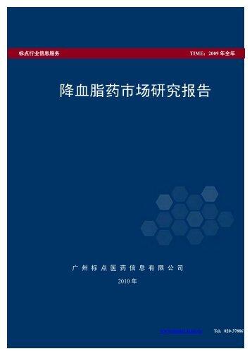 降血脂药市场研究报告