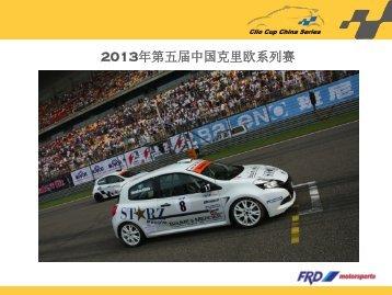 2013年第五届中国克里欧系列赛 - 方程式赛车发展有限公司(FRD)