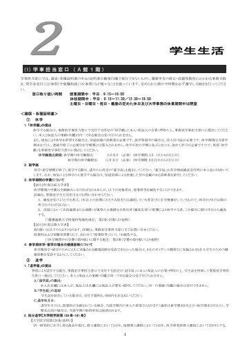 学生生活 - 慶應義塾大学-塾生HP