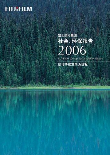 2006年可持续发展报告(中文) (PDF:19.3MB) - 富士