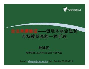 合法来源验证——促进木材合法和可持续贸易的一种 ... - Forest Trends