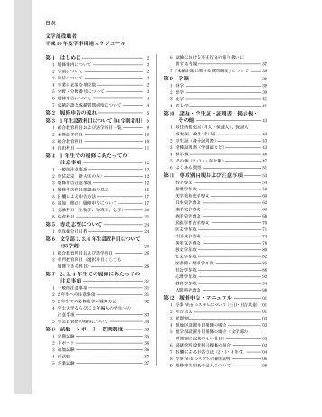 第 - 慶應義塾大学-塾生HP