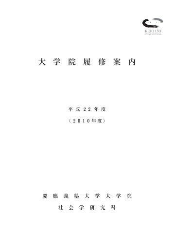 社会学研究科 - 慶應義塾大学-塾生HP
