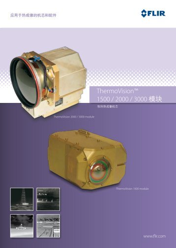 ThermoVision™ 1500 / 2000 / 3000 模块 - Flir Systems