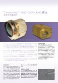 ThermoVision™ 1500 / 2000 / 3000 模块 - Flir Systems - Page 2