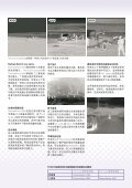 ThermoVision™ 1500 / 2000 / 3000 模块 - Flir Systems - Page 3