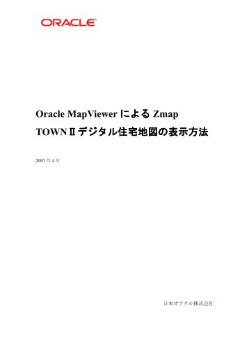 Oracle Application Server 10g MapViewer 10.1.3.1.0 - 日本オラクル