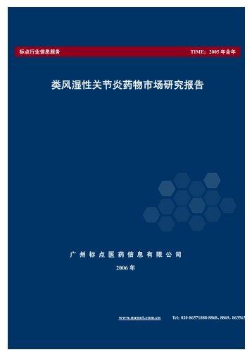 类风湿性关节炎药物市场研究报告