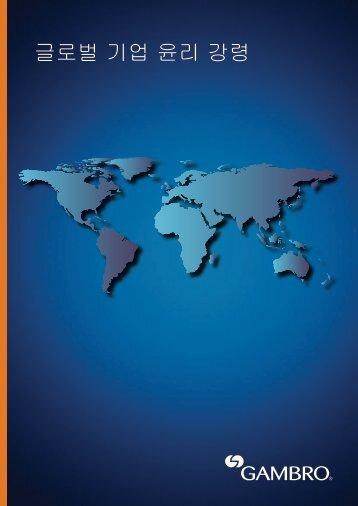 갬브로 글로벌 기업 윤리강령 전문 >> (PDF) - Gambro