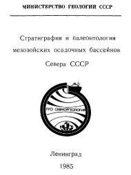 Стратиграфия и палеонтология мезозойских осадочных ...