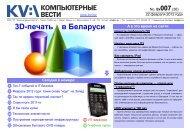 7'2012 - Компьютерные вести