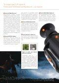 Серия H - Flir Systems - Page 4