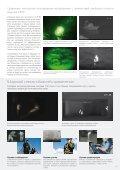 Серия H - Flir Systems - Page 7
