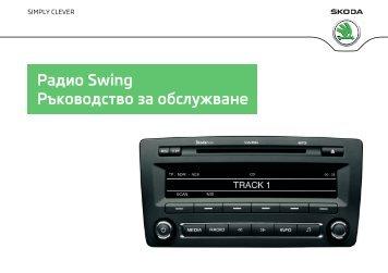 Радио Swing Ръководство за обслужване - Media Portal - Škoda ...