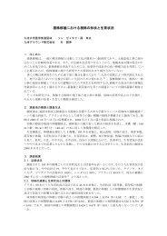 根株移植における根株の形状と生育状況 - 九州大学演習林