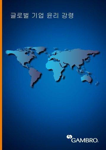 글로벌 기업 윤리 강령 - Gambro