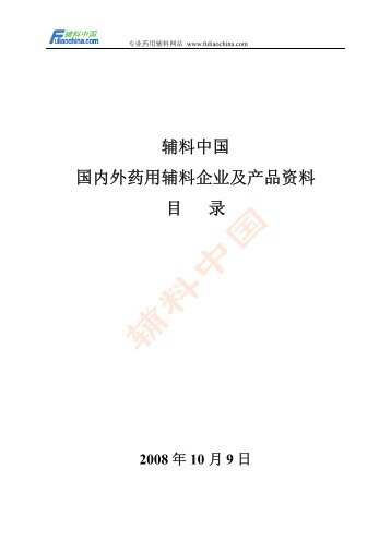 辅料中国国内外药用辅料企业及产品资料目录