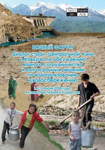 Далее - NGO Forum on ADB