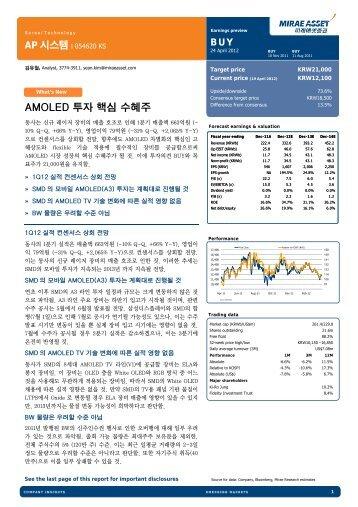 AMOLED 투자 핵심 수혜주