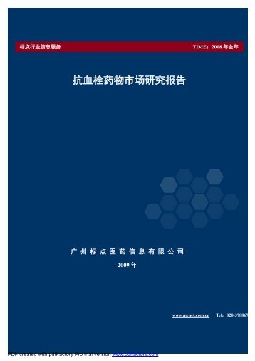 抗血栓药物市场研究报告