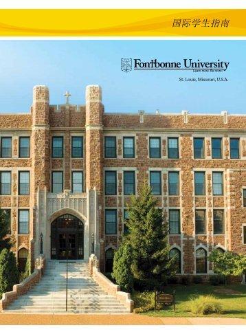 国际学生指南 - Fontbonne University