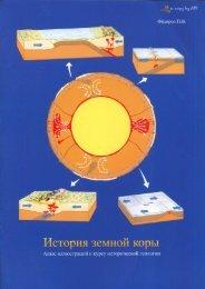 История земной коры