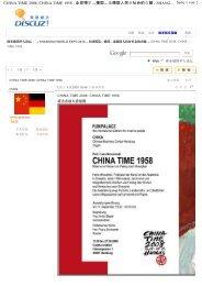 CHINA TIME 1958 - freiwilligenmanagement.com